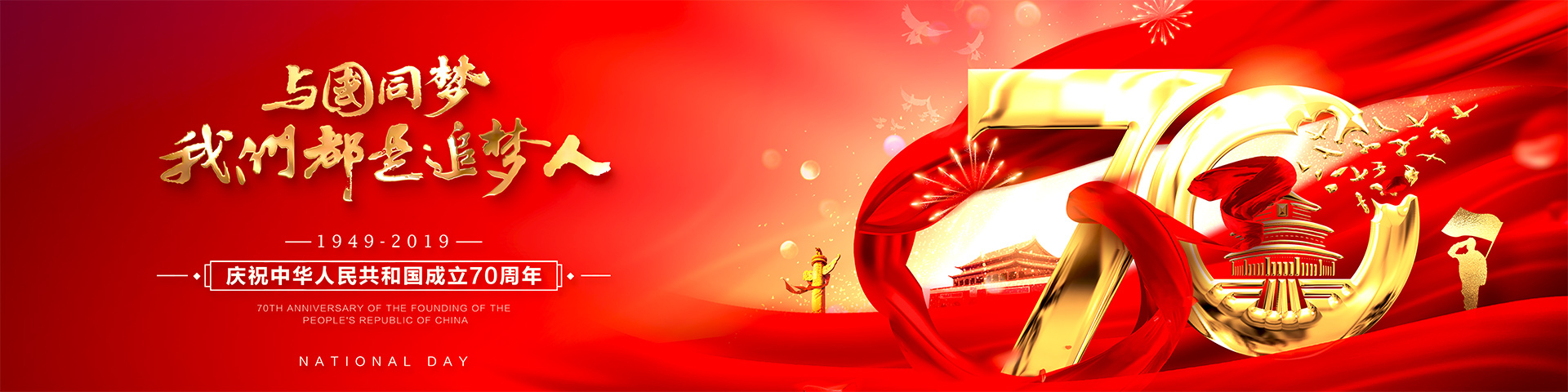 喜迎国庆70周年